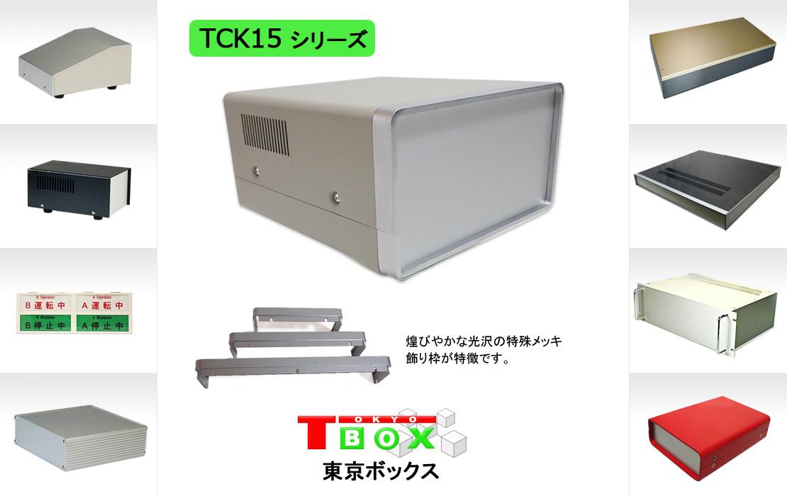 精密板金加工のプロフェッショナル株式会社東京ボックス