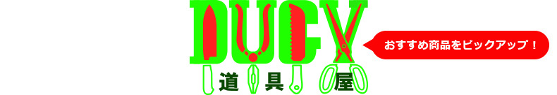 東京アイデアボックス